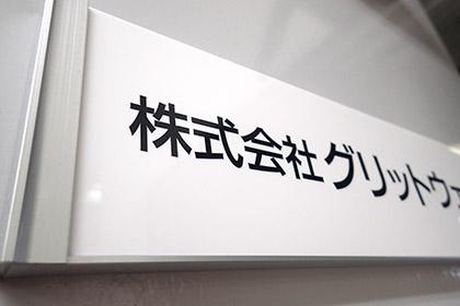 会社のイメージ画像
