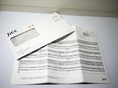 jiccの個人情報開示書類