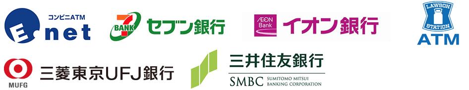 イオン銀行、三井住友銀行本支店ATM、三菱東京ufj銀行本支店ATM、イーネットATM、ローソンATM、セブン銀行ATM