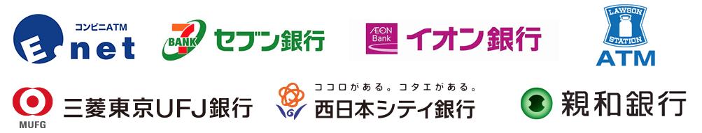イーネットATM、ローソンATM、セブン銀行ATM、イオン銀行ATM、三菱東京UFJ銀行ATM、西日本シティ銀行ATM、親和銀行ATM