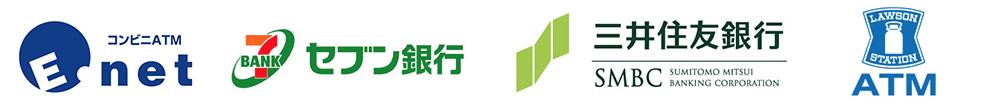 三井住友銀行本支店ATM、イーネットATM、ローソンATM、セブン銀行ATM