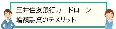 三井住友銀行カードローン増額融資のデメリット
