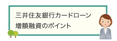 三井住友銀行カードローンの増額融資のポイント