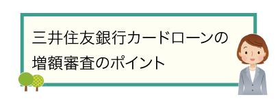 三井住友銀行カードローンの増額審査のポイント