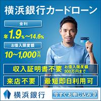 横浜銀行カードローンのロゴ