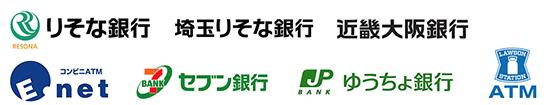 りそな銀行、埼玉りそな銀行、近畿大阪銀行、ゆうちょ銀行、イーネットATM、ローソンATM、セブン銀行ATM