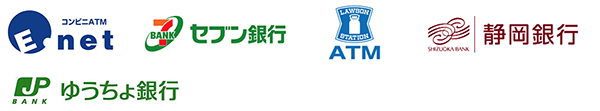 ゆうちょ銀行ATM、静岡銀行、イーネットATM、ローソンATM、セブン銀行ATM