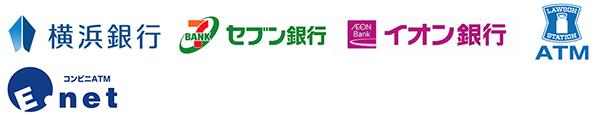 横浜銀行、イーネットATM、ローソンATM、セブン銀行ATM、イオン銀行ATM