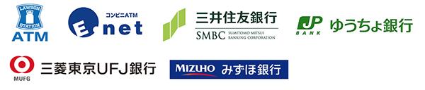 ゆうちょ銀行ATM、みずほ銀行、三井住友銀行、三菱東京UFJ銀行、イーネットATM、ローソンATM、 width=