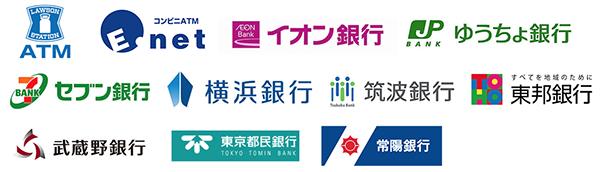 東邦銀行ATM、ゆうちょ銀行ATM、横浜銀行ATM、イーネットATM、ローソンATM、セブン銀行ATM、イオン銀行ATM