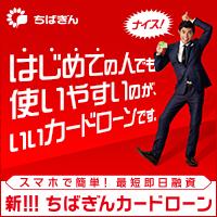 千葉銀行「ちばぎんカードローン」のロゴ