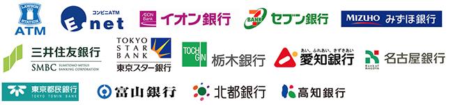 イーネットATM、ローソンATM、セブン銀行ATM、イオン銀行ATM、みずほ銀行ATM、三井住友銀行ATM、東京スター銀行ATM、その他の地方銀行ATM