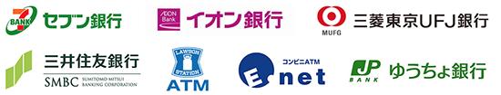 三井住友銀行、三菱東京UFJ、イーネットATM、ローソンATM、セブン銀行ATM、イオン銀行ATM