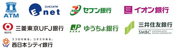 ゆうちょ銀行、イオン銀行、三井住友銀行本支店ATM、三菱東京ufj銀行本支店ATM、イーネットATM、ローソンATM、セブン銀行ATM、西日本シティ銀行