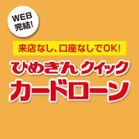 愛媛銀行「ひめぎんクイックカードローン」のロゴ