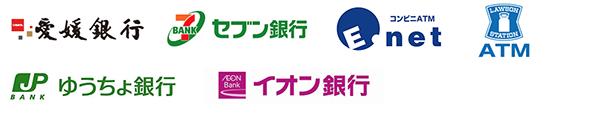 イーネットATM、ローソンATM、セブン銀行ATM、愛媛銀行ATM、イオン銀行、ゆうちょ銀行