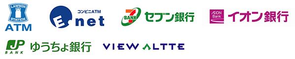 イーネットATM、ローソンATM、セブン銀行ATM、ゆうちょ銀行ATM、イオン銀行ATM