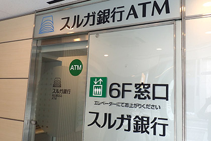 スルガ銀行のATM写真