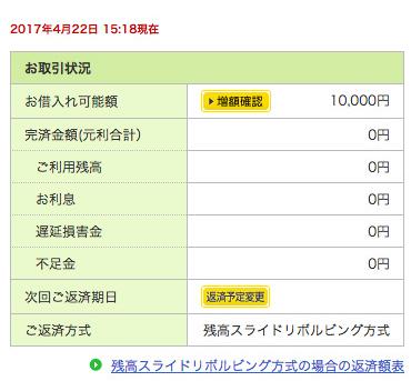 レイク増額審査の申込画面