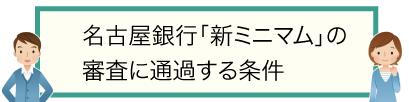 名古屋銀行カードローン「新ミニマム」の審査に通過する条件