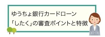 ゆうちょ銀行カードローン「したく」の審査ポイントと特徴