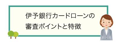 伊予銀行 いよぎん新スピードカードローンの審査ポイントと特徴