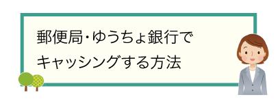 郵便局・ゆうちょ銀行でキャッシングする方法