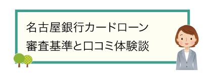 名古屋銀行カードローンの審査基準と口コミ体験談