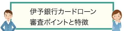 伊予銀行カードローン審査ポイントと特徴