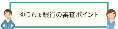 ゆうちょ銀行カードローン審査ポイント