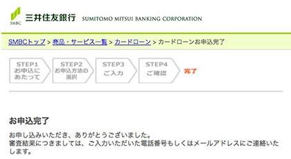 三井住友銀行の申込完了画面