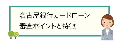 名古屋銀行カードローンの審査ポイントと特徴