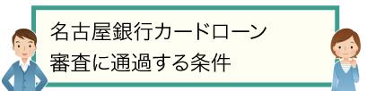 名古屋銀行カードローン 審査に通過する条件