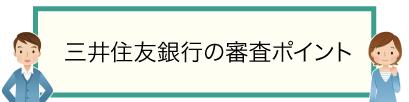 三井住友銀行の審査ポイント