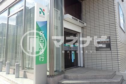 名古屋銀行の写真
