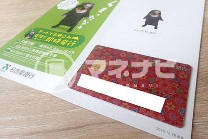 キャッシュカードの写真