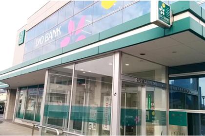 伊予銀行の写真