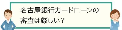 名古屋銀行カードローンの審査は厳しい?