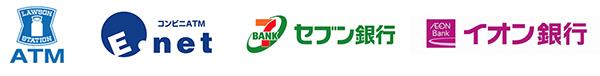 イーネットATM、ローソンATM、セブン銀行ATM