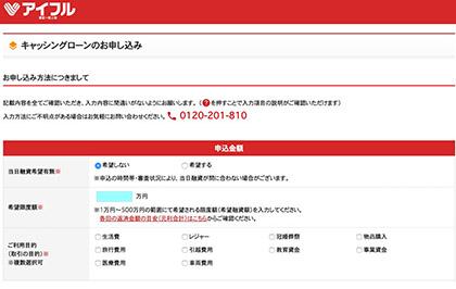 申込の画像