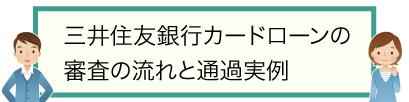 三井住友銀行カードローンの審査の流れと通過実例