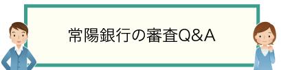 常陽銀行カードローンの審査Q&A