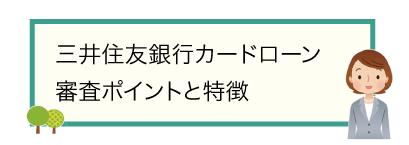 三井住友銀行カードローンの審査ポイントと特徴