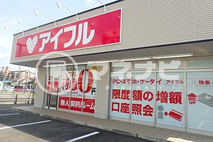 アイフル店舗