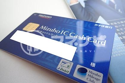 みずほ銀行カードローンのキャッシュカード