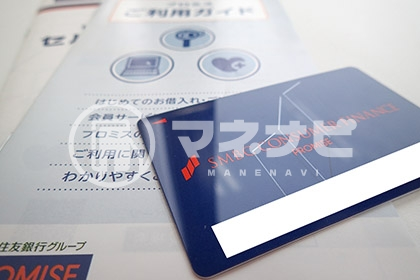 プロミスのキャッシュカード