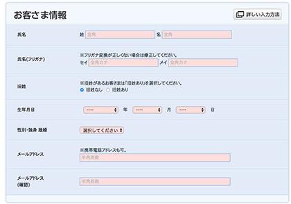 アコムの申込画面