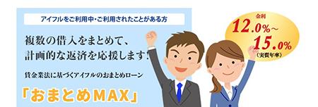 おまとめMAX