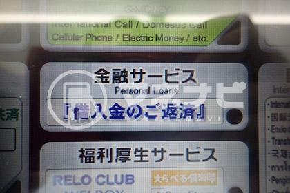 金融サービスのボタン画像