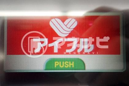 アイフルのボタン画像